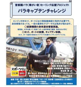 パラセーリングキャプテンチャレンジ [東京夢の島マリーナ8/26開催]