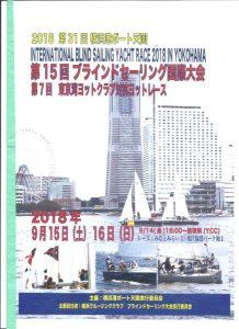 「ブラインドセーリング大会・東京湾ヨットクラブ対抗レース」への参加募集の件